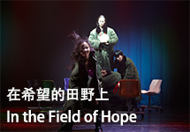 In the Field of Hope